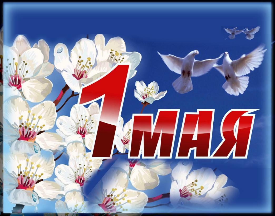 Поздравление с майскими праздниками жителей района